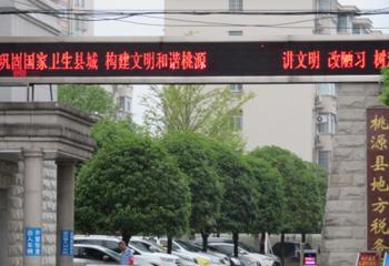 桃源地税局